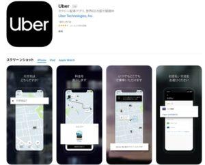 タクシー配車アプリUber
