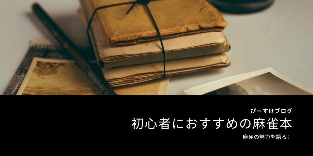 おすすめ麻雀本